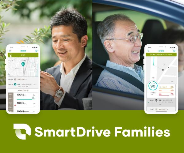 運転が心配なご家族をリアルタイムで見守れるサービス