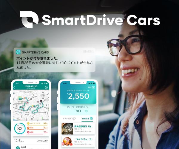安全運転診断・ドライバー支援サービス